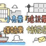 哪些行业和职位有更大的可能性来到日本就业?